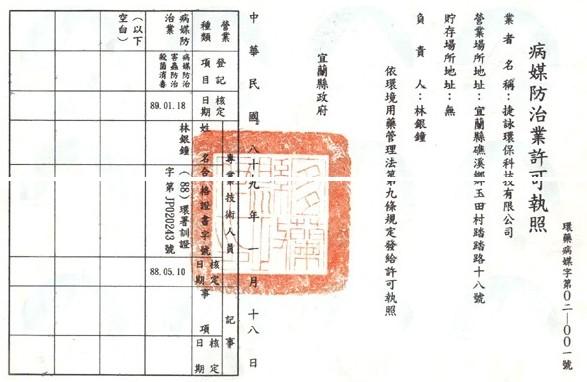 病媒防治業許可執照