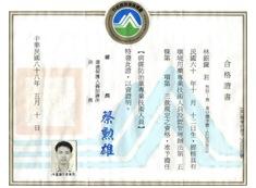 病媒防治專業技術人員證照(1)