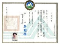 病媒防治專業技術人員證照(2)