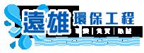 上大環保工程-台南抽化糞池
