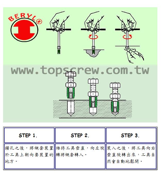 襯套,螺紋襯套手動工具,thread insert tool,螺紋襯套,襯套,自攻螺紋,手動工具,自攻螺紋襯套,3孔割溝襯套, 襯套 ,襯套工具,解決潰牙,3孔襯套,3孔螺紋襯套,鐵襯套,白鐵襯套,銅襯套,割溝襯套,螺峯,Self-Threading Inserts, self-tapping Thread Inserts with cutting slots, Self-Tapping Inserts - Slotted, self‐tapping with cutting slot, Threaded inserts self-tapping with cutting slot ,自攻螺紋,螺紋襯套,自攻螺紋襯套,金屬工業,襯套,護套,牙套,陰陽襯套,陰陽護套,螺紋護套,自攻螺紋加強襯套,螺牙襯套,自攻螺牙襯套,自攻襯套,螺峯金屬,金屬工業,金屬鍛造,機械零件,工業零件,電子零件,機械零件,五金零件,緊固件,螺峯