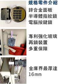 台北保險櫃