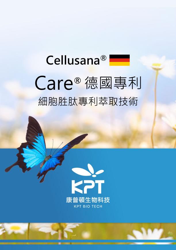 必買保養品,保養品推薦,德國保養品