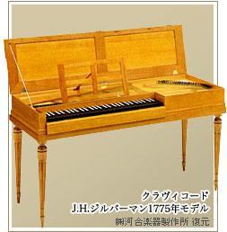 古鋼琴/J.H.Silbermann 1775年樣式