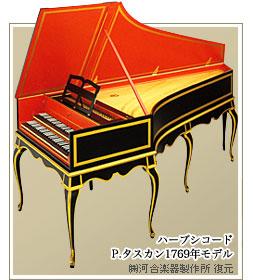 大鍵琴/P.Taskin 1769年樣式