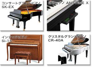 01.Concert grand piano,02.Interior piano,03.消音鋼琴,04.水晶鋼琴