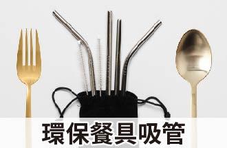 環保餐具吸管