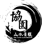 協園山水景觀-景觀設計公司,台南景觀設計公司