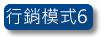 LINE@社群行銷