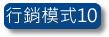 影片搜尋優化(GOOGLE+YOUTUBE行銷)